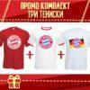 Промо Комплект Bayern 3 Тениски