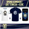Промо Комплект Inter 2 Тениски и Кейс