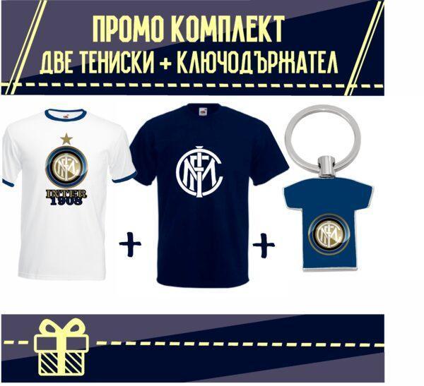 Промо Комплект Inter 2 Тениски и Ключодържател