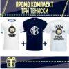 Промо Комплект Inter 3 Тениски