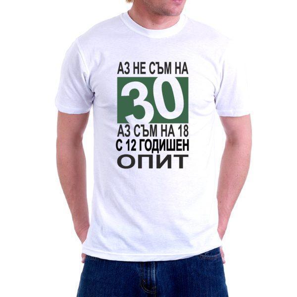 ениска за рожден ден с надпис Аз не съм на 30 аз съм на 18 с 12 годишен опит