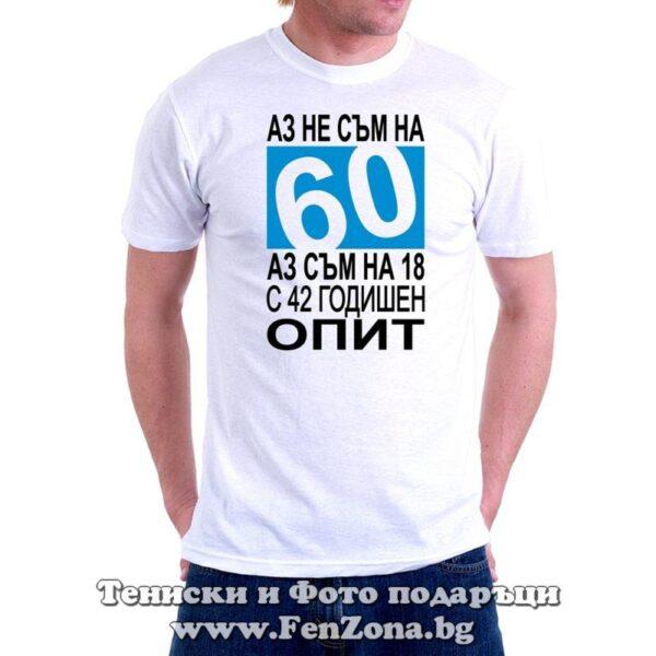 Тениска за рожден ден с надпис Аз не съм на 60