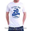 Тениска за рожден ден с надпис Отне ми 20 години за да изглеждам толкова добре