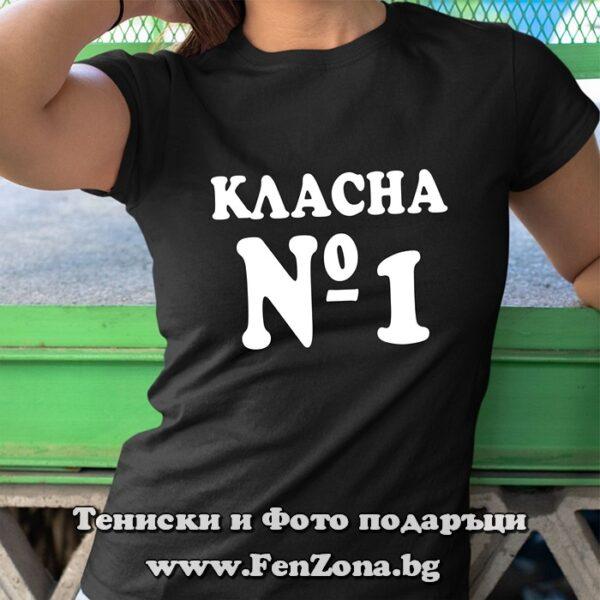 Дамска тениска с надпис Класна №1