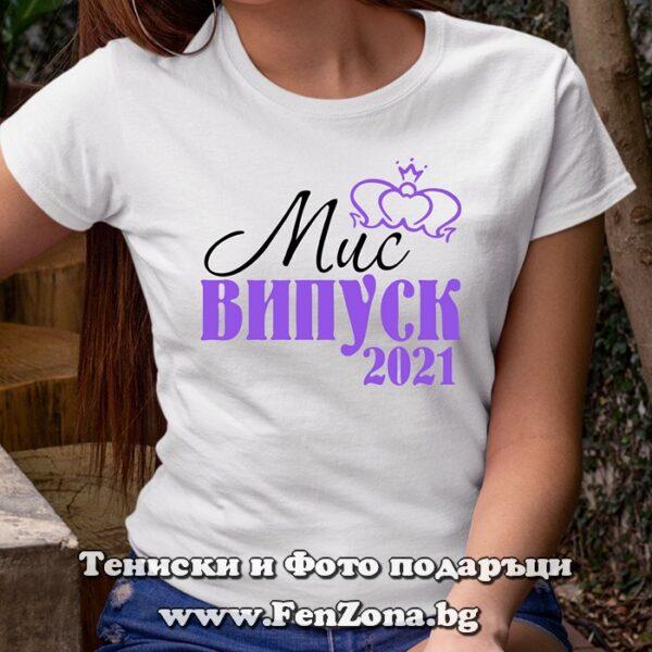 Дамска тениска с надпис Мис Випуск 2021