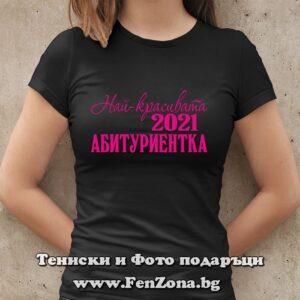 Дамска тениска с надпис Най-красивата АБИТУРИЕНТКА 2021