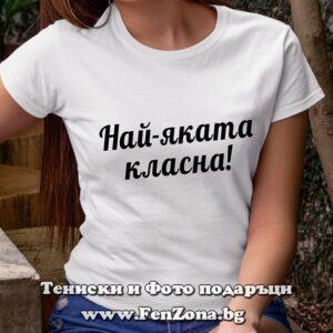 Дамска тениска с надпис Най-яката класна