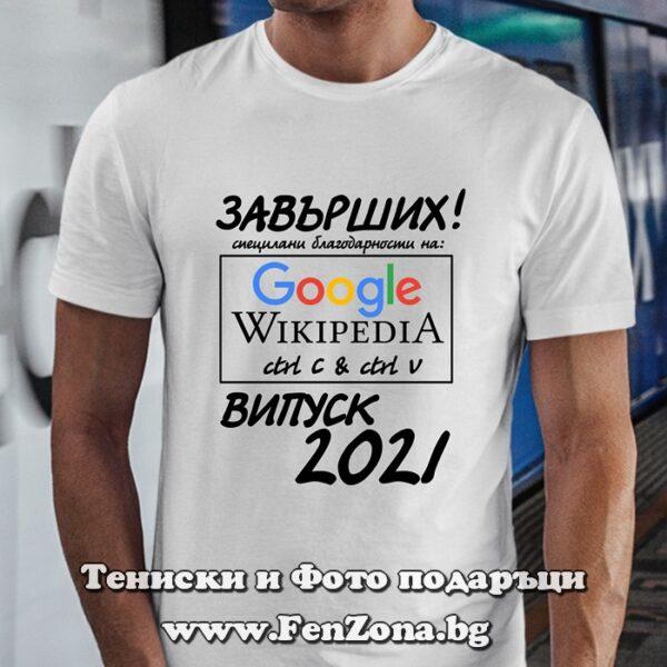 Тениска с надпис Завърших Випуск 2021