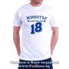 Тениска за рожден ден с надпис Животът започва на 18