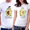 Тениски за двойки и влюбени – Better Half avocado