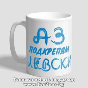 Чаша Аз подкрепям Левски