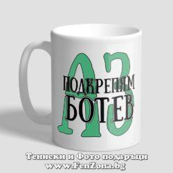 Чаша Аз подкрепям Ботев