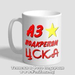 Чаша Аз подкрепям ЦСКА
