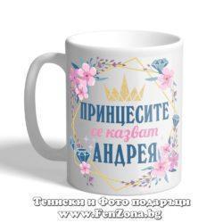 Принцесите се казват Андрея