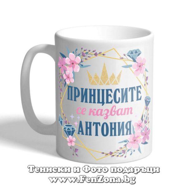 Принцесите се казват Антония