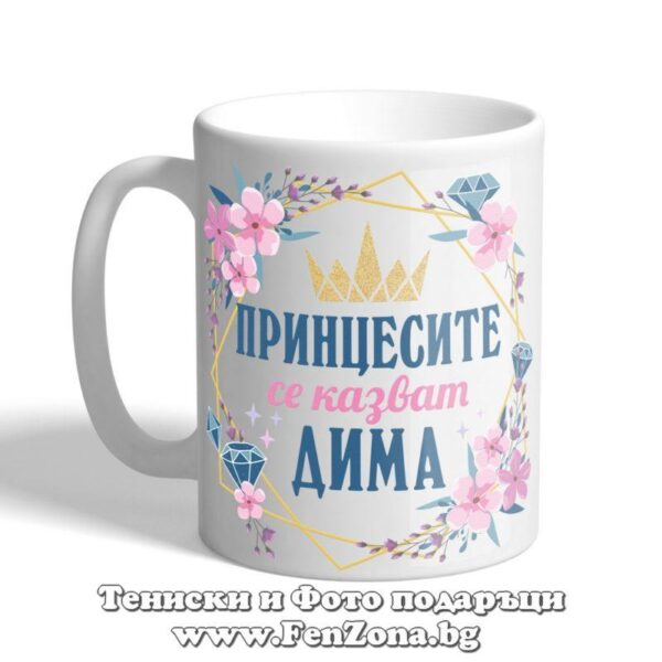 Принцесите се казват Дима