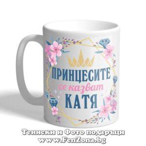 Принцесите се казват Катя