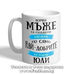 Чаша с надпис Само най-добрите мъже са родени през юли