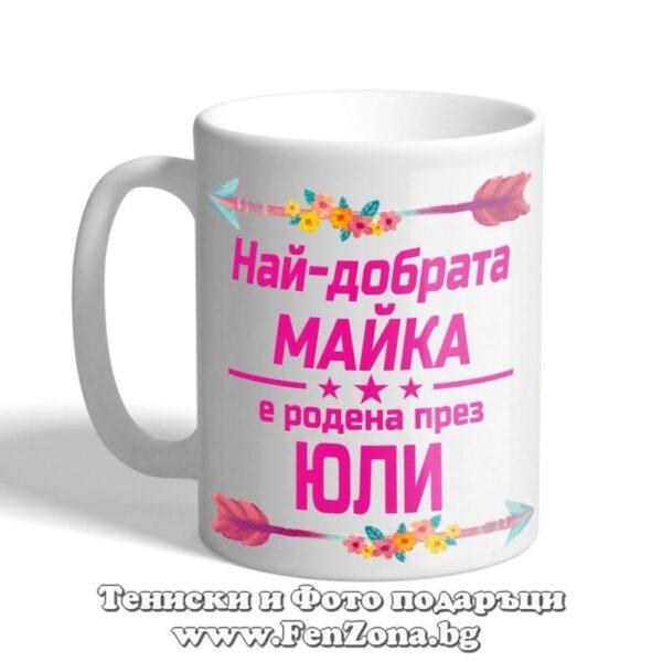 Чаша с надпис Най-добрата майка е родена през юли