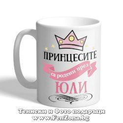 Чаша с надпис Принцесите са родени през юли 02