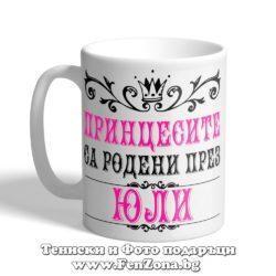 Чаша с надпис Принцесите са родени през юли 01
