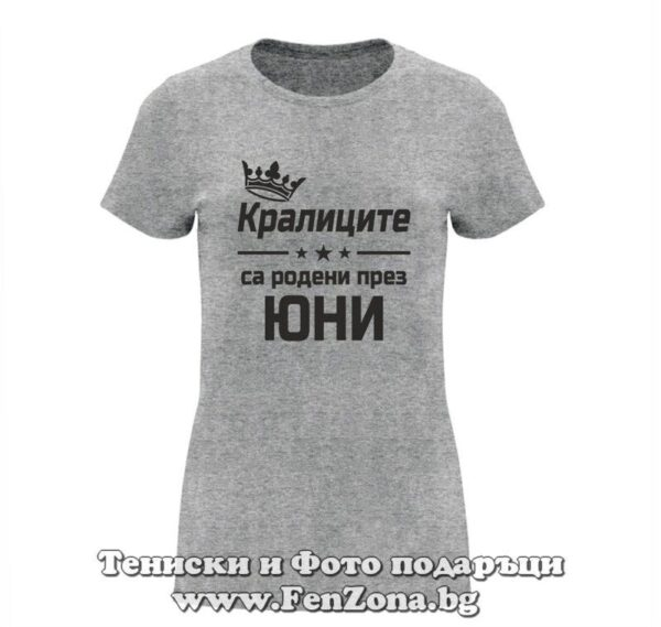 Дамска тениска с надпис Кралиците са родени през Юни 01