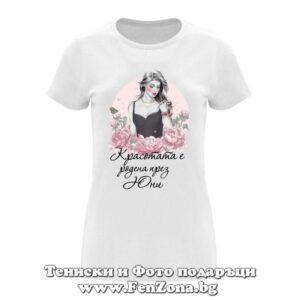 Дамска тениска с надпис Красотата е родена през Юни 01