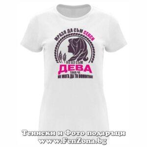 Дамска тениска с надпис за зодия ДЕВА - Аз съм секси дева