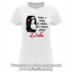 Дамска тениска с надпис за зодия ДЕВА - Човек и добре да живее среща дева