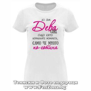 Дамска тениска с надпис за зодия ДЕВА - По-готината дева