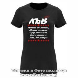 Дамска тениска с надпис за зодия ЛЪВ - Уста без контрол