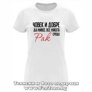 Дамска тениска с надпис за зодия РАК- Човек и добре да живее среща рак