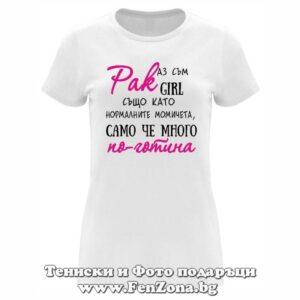 Дамска тениска с надпис за зодия РАК- По-готината
