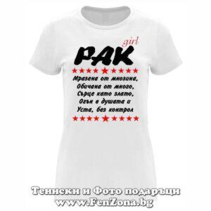 Дамска тениска с надпис за зодия РАК- Уста без контрол