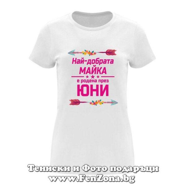 Дамска тениска с надпис Най-добрата майка е родена през Юни