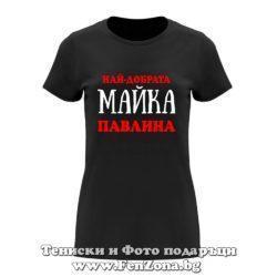 Дамска тениска с надпис Най-добрата баба Павлина