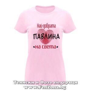 Дамска тениска с надпис Най-добрата Павлина на Света