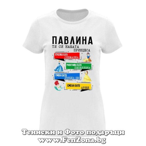 Дамска тениска с надпис Павлина ти си нашата принцеса 01