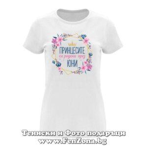 Дамска тениска с надпис Принцесите са родени през Юни 01