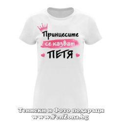 Дамска тениска с надпис Принцесите се казват Петя