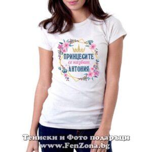 Дамска тениска с надпис Принцесите се казват Антония 01