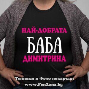 Дамска тениска с надпис Най-добрата баба Димитрина