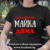 Дамска тениска с надпис Най-добрата майка Дима