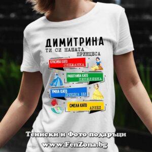 Дамска тениска с надпис Ти си нашата принцеса Димитрина