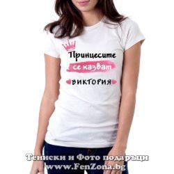 Дамска тениска с надпис Принцесите се казват Виктория 02