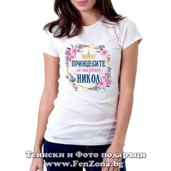 Дамска тениска с надпис Принцесите се казват Никол 01