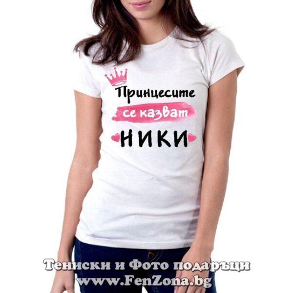 Дамска тениска с надпис Принцесите се казват Ники 02