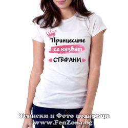 Дамска тениска с надпис Принцесите се казват Стефани 02