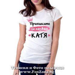 Дамска тениска с надпис Принцесите се казват Катя 02