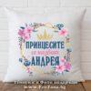 Декоративна възглавница с надпис Принцесите се казват Андрея 01